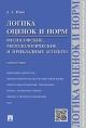 Логика оценок и норм. Философские, методологические и прикладные аспекты. Монография